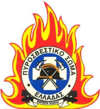 Αποτέλεσμα εικόνας για Προθεσμία υποβολής δικαιολογητικών για τη συμμετοχή υποψηφίων στις προκαταρκτικές εξετάσεις των Σχολών της Πυροσβεστικής Ακαδημίας ακαδημαϊκού έτους 2018-2019