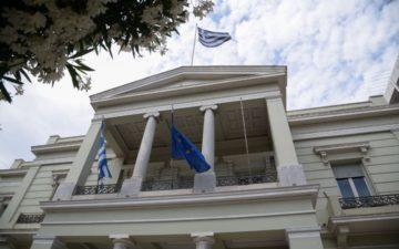 Υπουργείου Εξωτερικών: Προκήρυξη διαγωνισμού