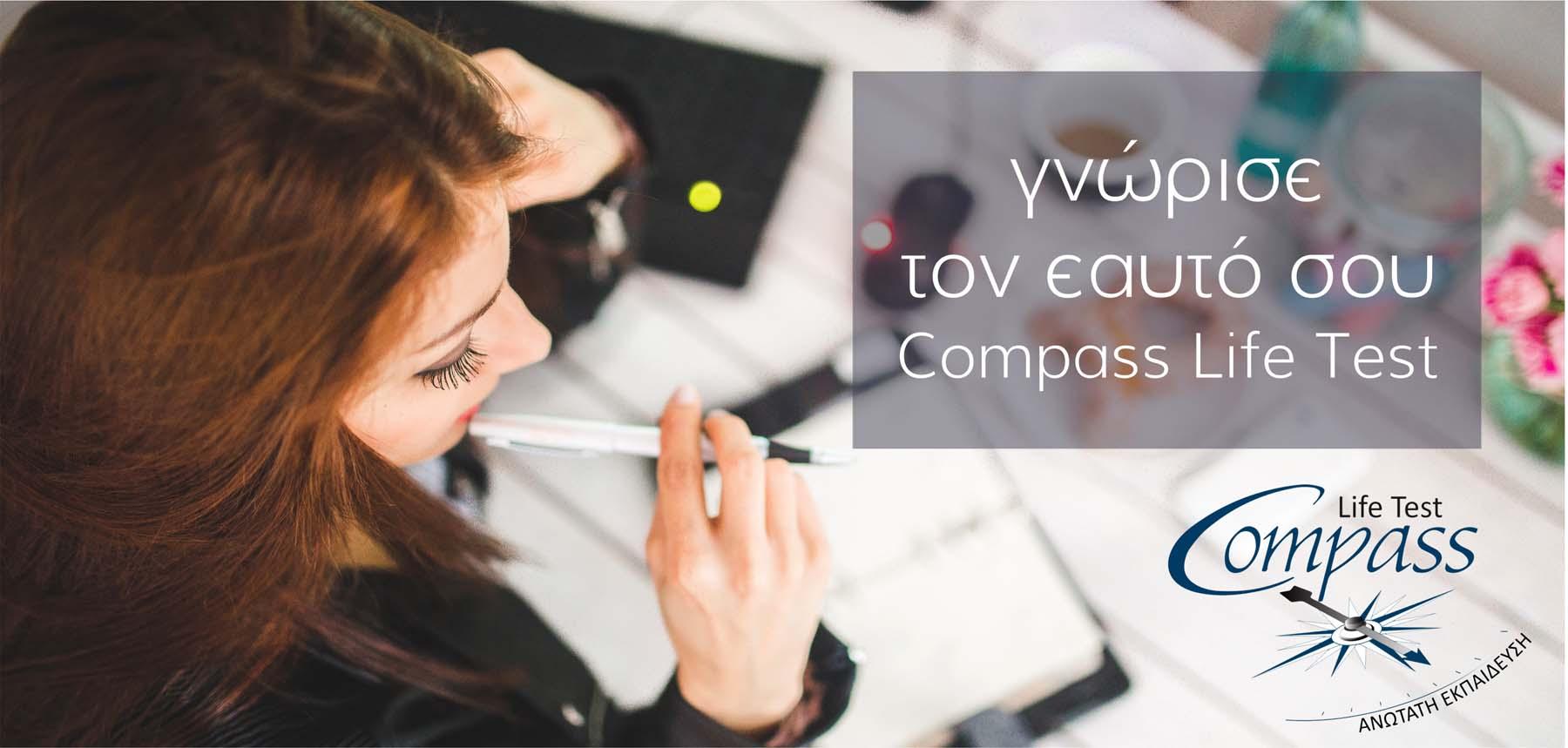 Γνώρισε τον εαυτό σου: Compass life Test