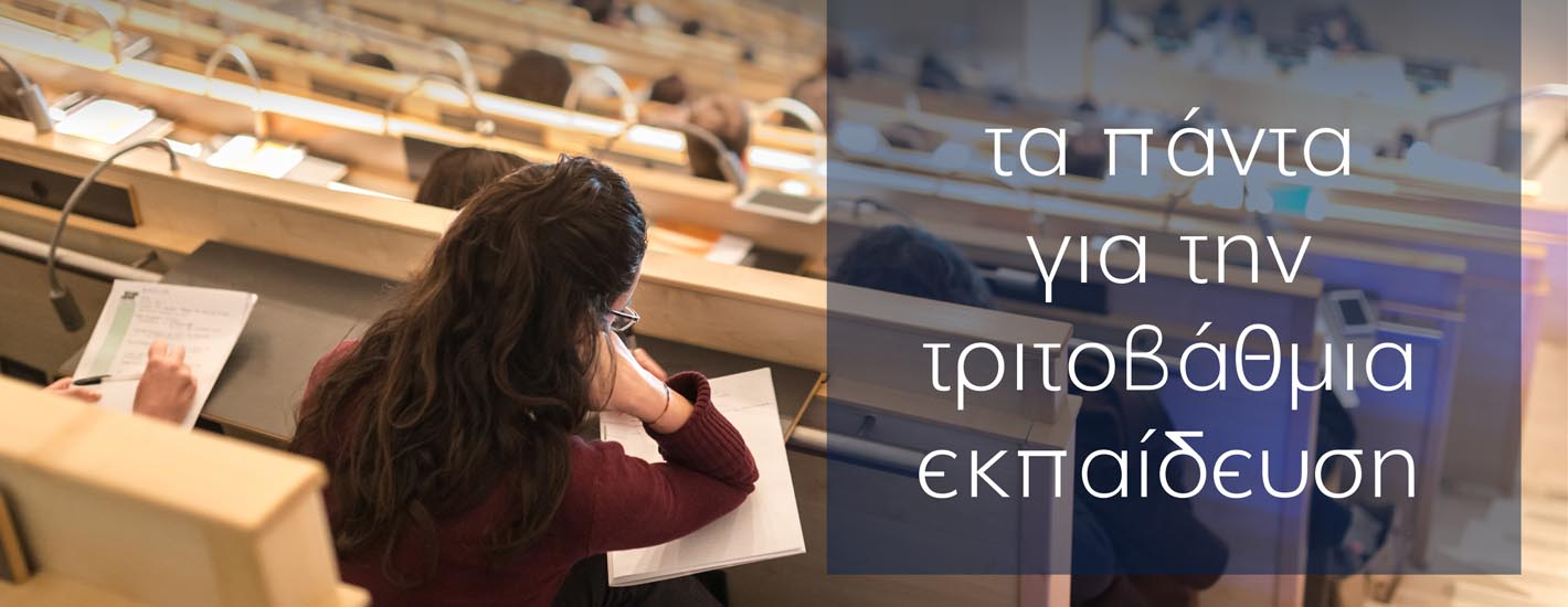 Τα πάντα για την Τριτοβάθμια Εκπαίδευση